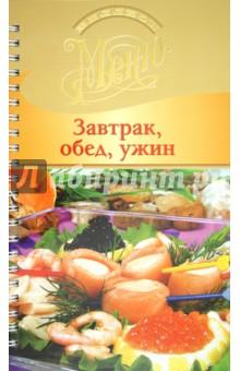 Завтрак, обед, ужин - Ирина Ройтенберг