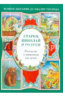 Старец Николай и голуби. Рассказы о животных для детей - Наталия Скоробогатько