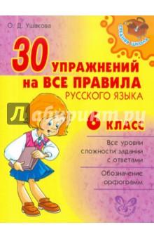 30 упражнений на все правила русского языка. 6 класс - Ольга Ушакова изображение обложки
