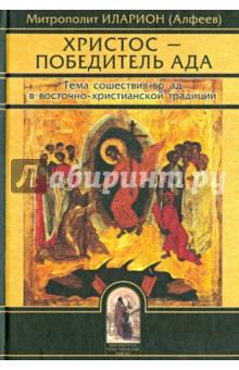 Христос - Победитель ада. Тема сошествия во ад в восточно-христианской традиции - Иларион Митрополит