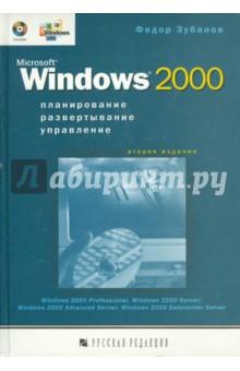 Microsoft Windows 2000. Планирование, развертывание, управление (+CD) - Федор Зубанов изображение обложки