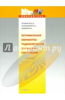 Оптимальная обработка радиосигналов большими системами - Громаков, Голяницкий, Шевцов