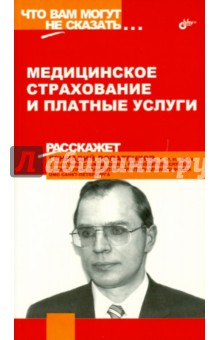 Медицинское страхование и платные услуги - Геннадий Лопатенков