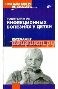 Родителям об инфекционных болезнях у детей - Ольга Сорокина
