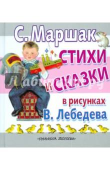 Стихи и сказки в рисунках В. Лебедева - Самуил Маршак