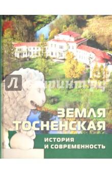 Земля Тосненская. История и современность. Книга-альбом