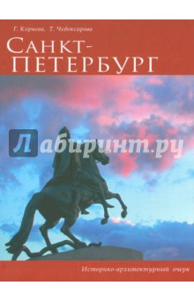 Санкт-Петербург. Историко-архитектурный очерк - Корнева, Чебоксарова