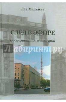 След в эфире. Воспоминания и заметки - Лев Мархасев