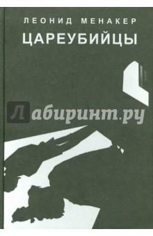 Цареубийцы. Исторические киноповести - Леонид Менакер