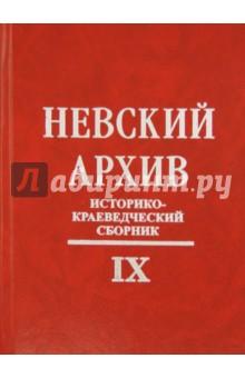 Невский архив. Историко-краеведческий сборник. Выпуск 9