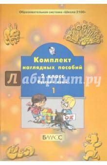Русский язык. 2 класс. Комплект наглядных пособий. В 2-х частях. Часть 1