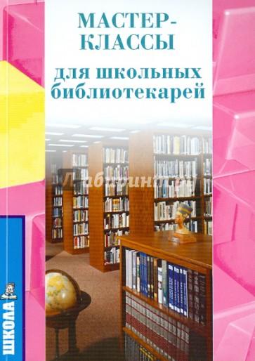 Мастер класс библиотека тема