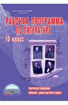 Рабочая программа по литературе. 10 класс - Лариса Савина