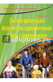 Система организации физкультурно-оздоровительной работы с дошкольниками - Елена Борисова