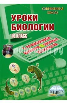 Уроки биологии с применением информационных технологий. 10 класс (+CD) - Ольга Воробьева