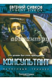 Консультант - Евгений Сивков
