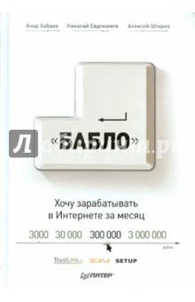 Зарабатывай в интернете! Кнопка Бабло - Бабаев, Евдокимов, Штарев