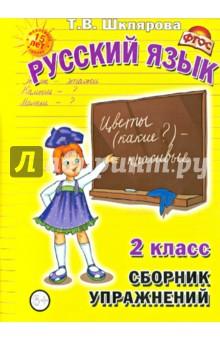 Русский язык. 2 класс. Сборник упражнений. ФГОС - Татьяна Шклярова