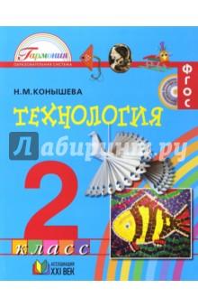 Технология. 2 класс. Учебник. ФГОС - Наталья Конышева