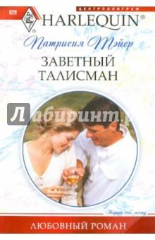Заветный талисман - Патрисия Тэйер