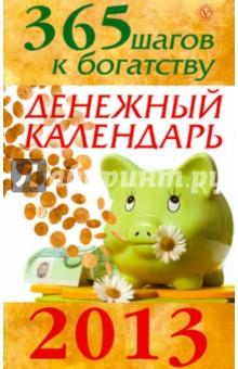 365 шагов к богатству. Денежный календарь. 2013
