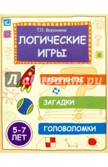 Логические игры: лабиринты, загадки, головоломки. 5-7 лет - Татьяна Воронина