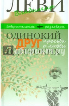 http://img1.labirint.ru/books35/340311/big.jpg