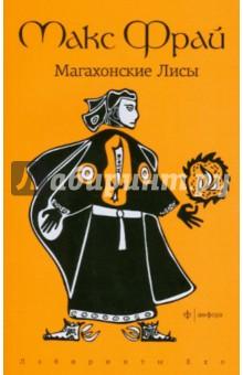 Магахонские Лисы - Макс Фрай изображение обложки
