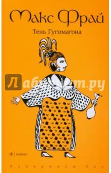 Купить книгу: Макс Фрай. Тень Гугимагона (повесть, издательство Амфора, 2012 г.)