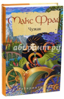 Купить книгу: Макс Фрай. Чужак (повесть, издательство Амфора, 2012 г.)