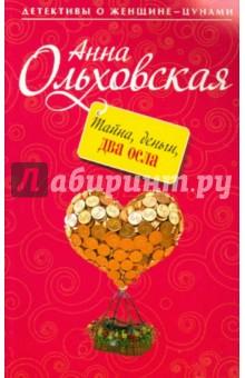 Тайна, деньги, два осла - Анна Ольховская
