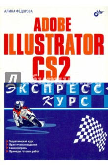 Adobe Illustrator CS2. Экспресс-курс - Алина Федорова