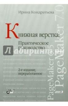 Книжная верстка. Практическое руководство - Ирина Кондратьева