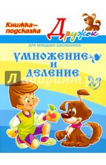 Умножение и деление - Валентина Крутецкая