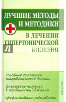 Лучшие методы и методики в лечении гипертонической болезни - Кочнева, Байкулова, Демин