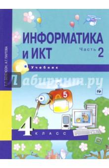 Информатика и ИКТ. 4 класс. Учебник. В 2-х частях. Часть 2. ФГОС - Бененсон, Паутова