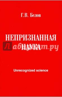 Непризнанная наука - Геннадий Белов