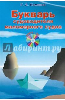 Букварь судоводителя маломерного судна (+CD) - Георгий Коминов