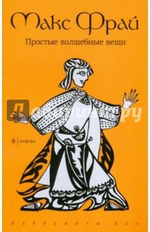 Купить книгу: Макс Фрай. Простые волшебные вещи (повесть, издательство Амфора, 2012 г.)