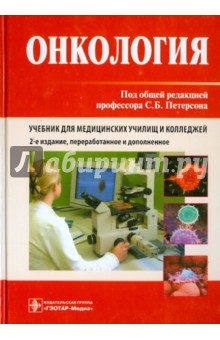 Онкология - Петерсон, Беневский, Галаева