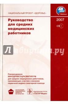 Руководство для средних медицинских работников (+CD) - Никитин, Чернышев