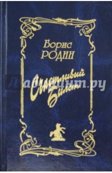 Счастливый билет. Сборник стихов и песен - Борис Родин