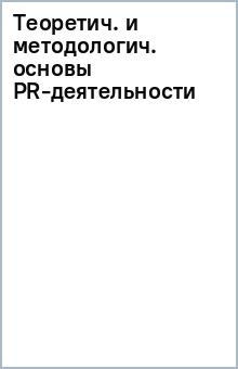 Теоретич. и методологич. основы PR-деятельности