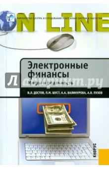 Электронные финансы. Мифы и реальность - Достов, Пухов, Шуст, Валинурова