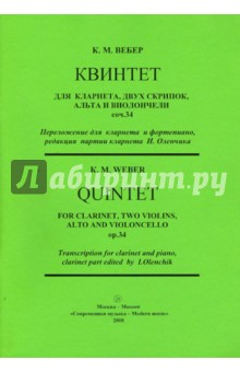 Квинтет для кларнета, двух скрипок, альта и виолончели