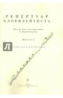 Репертуар блокфлейтиста. Пьесы для блокфлейты и фортепиано. Выпуск 1