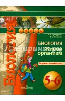 Биология. Живой организм. 5-6 классы. Тетрадь-экзаменатор - Сухорукова, Кучменко