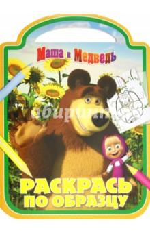 Раскрась по образцу Маша и Медведь (№1208) - О. Кузовков