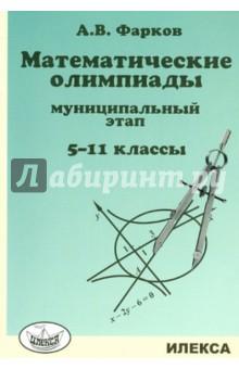 Математические олимпиады. 5-11-й классы. муниципальный этап - Александр Фарков