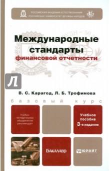 Международные стандарты финансовой отчетности - Карагод, Трофимова